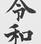 新元号/新元号を発表する菅官房長官